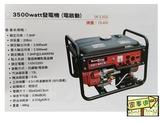 [ 家事達 ]  SHIN KOMI-SK3.5GE    型鋼力 電動啟動 汽油發電機 3500W  特價