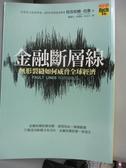 【書寶二手書T3/投資_LGW】金融斷層線_羅耀宗, 拉古拉姆.拉詹