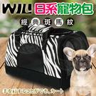 【培菓平價寵物網】WILLamazing》PB-03Z犬貓經典斑馬紋提包-38*26*25cm