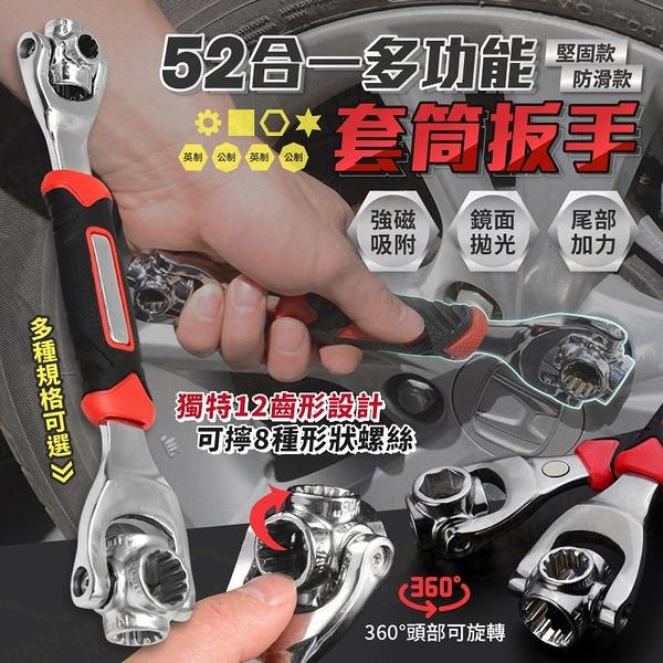 52合一多功能套筒扳手 鉻釩鋼齒形扳手 棘輪扳手 梅開扳手 鎖螺絲【BE0517】《約翰家庭百貨