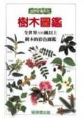 (二手書)樹木圖鑑(精裝-原價550元)