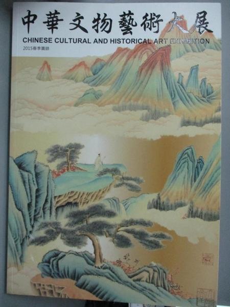 【書寶二手書T8/藝術_EUY】中華文物藝術大展_葉燈輝, 黃襄總編輯
