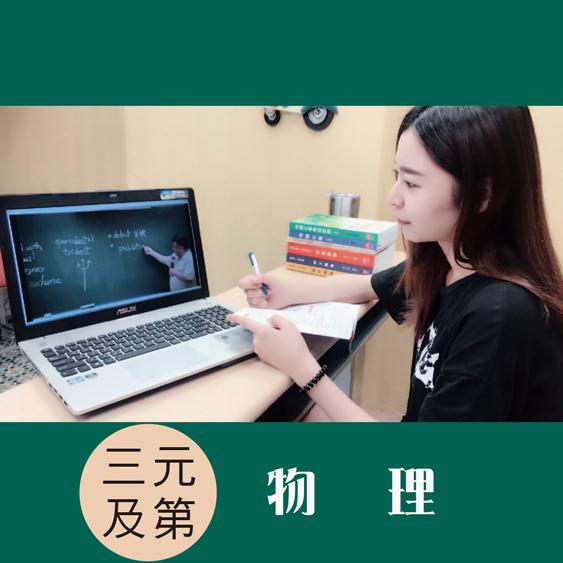 三元及第 物理 林立言 學士後西醫 行動數位課程 線上學習