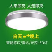 感應燈led燈智能人體感應燈led聲光控過道玄關走廊燈雷達樓道入戶門廳吸頂燈