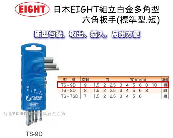 【台北益昌】日本 EIGHT TS-9D 白金多角型六角板手 9支組 L型 標準型 短