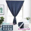 大款 簡易星星遮光窗簾 魔鬼氈窗簾 黏貼...