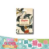 [銅板價]Chokito 西班牙無糖咖啡糖袋裝 30g/袋【杏一】