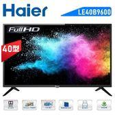 【Haier海爾】40吋Full HD LED液晶電視LE40B9600/40B9600