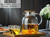 冷水壺玻璃耐高溫家用耐熱加厚大容量白開透明涼水杯防爆『米菲良品』
