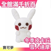 【雪人達摩】日本正版 神奇寶貝中心限定 冬季捉迷藏 皮卡丘 Pokémon POKEMON【小福部屋】