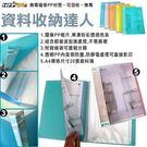 清倉特價 5折【10個量販】 HFPWP 果凍色20頁資料簿 環保材質 台灣製 CM20-10