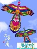 風箏 濰坊孔雀開屏風箏兒童成人中國風長尾鳥風箏微風易飛風箏線輪 【海闊天空】