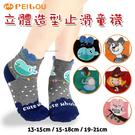 【衣襪酷】貝柔 立體造型止滑童襪 男女童適穿 pb 台灣製 PEILOU