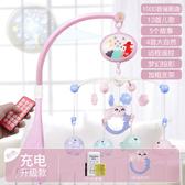 床鈴新生嬰兒床鈴0-1歲3-6個月男女寶寶床玩具床掛音樂旋轉搖鈴床頭鈴 果果生活館