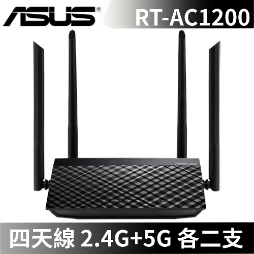 ASUS 華碩 AC1200 雙頻 Wi-Fi 路由器 RT-AC1200 V2限時下殺 【現省171】