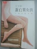 【書寶二手書T4/兩性關係_KFM】蛋白質女孩_王文華