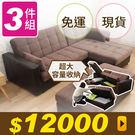 【♥多瓦娜】 Albert雅柏-多功能可收納L型皮布沙發床 1250  L型沙發