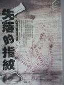 【書寶二手書T1/一般小說_KSD】失落的指紋_派翠西亞.康薇爾