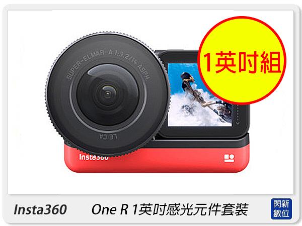 Insta360 One R 1英吋感光元件套裝 萊卡 360度 運動相機 防水 攝影機 可翻轉(OneR,公司貨)