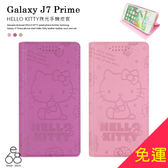 正版授權 HELLO KITTY 珠光 手機皮套 三星 Galaxy J7 Prime 手機殼 凱蒂貓 皮革皮套 插卡 保護套 手機支架