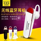 藍牙耳機 圣捷寶N9800立體聲適用安卓蘋果 潮流小鋪