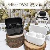 [現貨] 漫步者 Edifier TWS1 5.0 高通 藍芽耳機 耳機 運動耳機 真無線 迷你藍芽耳機 APTX