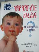 【書寶二手書T4/親子_YDH】聽,寶寶在說話-0~3歲孩子的心智發展_黃又青