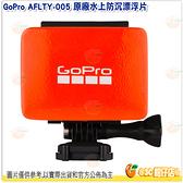 GoPro AFLTY-005 原廠水上防沉漂浮片 floaty 浮潛 公司貨 適用 HERO8 HERO7 HERO6