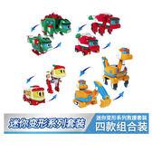 恐龍探險隊 幫幫龍出動 迷你變形4入組 (波齊.艾奇.斯東.佩利) TOYeGO 玩具e哥