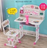 學習桌兒童書桌書柜組合男孩女孩簡約課桌小學生寫字桌椅套裝家用 創時代3c館 YJT