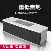 長方形重低音炮無線藍芽音箱便攜式手機電腦插卡戶外廣場舞小音響 js8698『小美日記』
