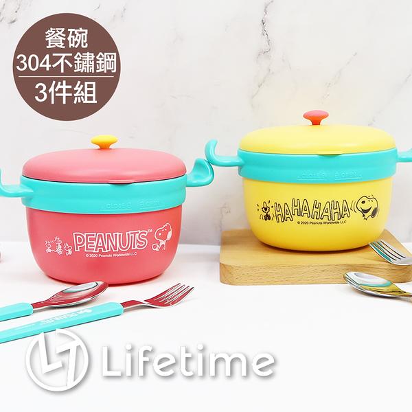 ﹝史努比不鏽鋼餐碗3件組﹞正版 餐碗 湯匙 叉子 泡麵碗 湯碗 SNOOPY〖LifeTime一生流行館〗