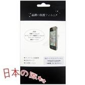 □螢幕保護貼~免運費□鴻海 Infocus M812 手機專用保護貼 量身製作 防刮螢幕保護貼