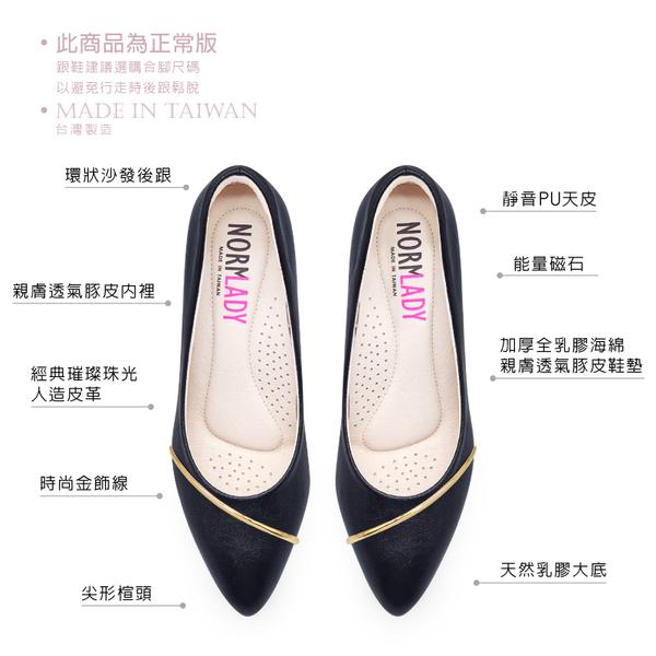 高跟鞋 粗跟鞋 氣質璀璨珠光時尚磁石足弓支撐中跟鞋-MIT手工鞋(璀璨黑) Normlady 諾蕾蒂