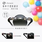 美國 Choopie CityGrips 推車手把保護套-單把手款(氣球系列)