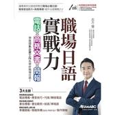 職場日語實戰力電話x商務文書x簡報