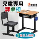 下殺~ 邏爵*021~金捷成長課桌椅~升降課桌椅~學生桌椅~電腦椅~