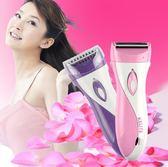 女士剃毛器充電式水洗清爽女士專用除腋毛電動溫和脫毛 LXY178【野之旅】TW