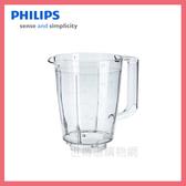 世博惠購物網◆PHILIPS飛利浦 果汁機專用果汁杯~適用HR2100◆台北、新竹實體門市