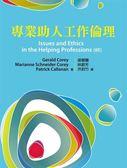 專業助人工作倫理(中文第一版)2013年