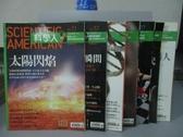 【書寶二手書T2/雜誌期刊_RBV】科學人_51~57期間_共7本合售_太陽閃焰等
