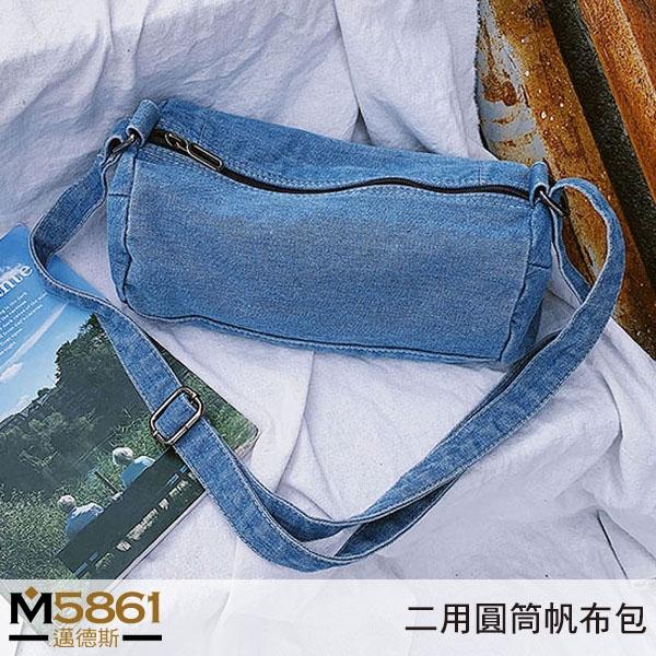 【帆布包】純棉 波士頓圓筒牛仔包 側背包 斜背包/側背+斜跨/拉鍊/牛仔藍