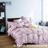 100%頂級天絲萊賽爾 特大薄床包+鋪棉兩用被套6x7尺四件組 加高30公分-三文魚-tencel-夢棉屋