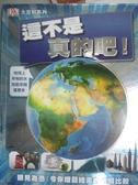【書寶二手書T1/科學_QNS】這不是真的吧!_DK出版社