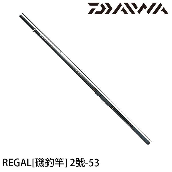 漁拓釣具 DAIWA REGAL 2-53 [磯釣竿]