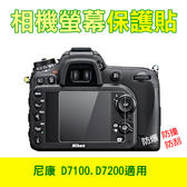 御彩數位@尼康 D7100相機螢幕保護貼 D7200皆適用 相機膜保護膜 防撞/防刮/防汙 附清潔布
