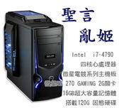 【台中平價鋪】全新 微星Z97平台【GAMING系列-聖言亂姬】i7四核R9 270獨顯SSD電玩機