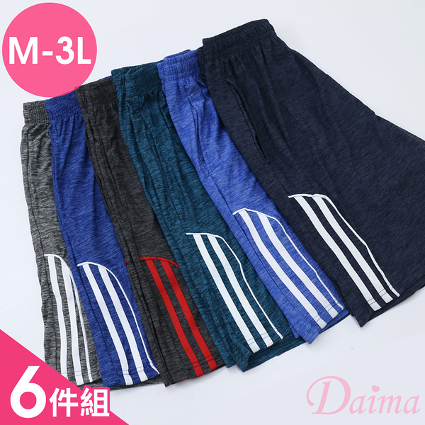 黛瑪Daima 立體雙色剪裁 陽離子吸濕排汗七分短褲(6件組)※隨機選色※166