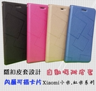 【水立方隱扣~側翻皮套】Xiaomi 小米8 小米8 Pro 掀蓋皮套 手機套 保護殼 書本套 可站立