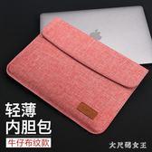 筆電包 蘋果電腦包內膽包新款3筆記本15.6寸保護套女14可愛皮套簡約商務男 df15534【大尺碼女王】